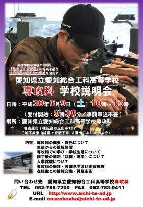 愛知県立愛知総合工科高等学校 専攻科 学校説明会パンフレット