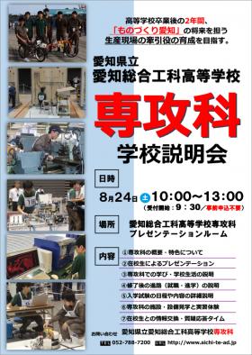 愛知県立愛知総合工科高等学校 専攻科 学校説明会